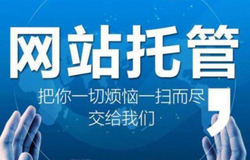 北京石景山比较好的网站外包公司是哪家