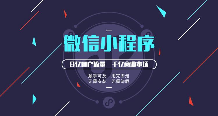 北京微信小程序开发制作