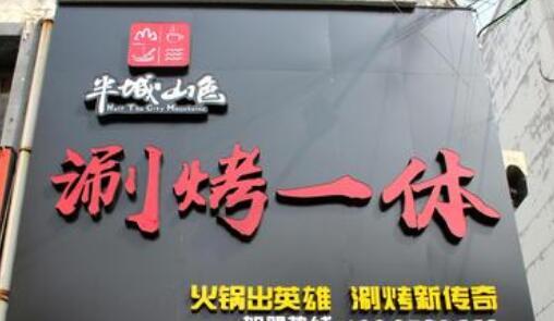 半城山色烤涮火锅店,加盟者必看