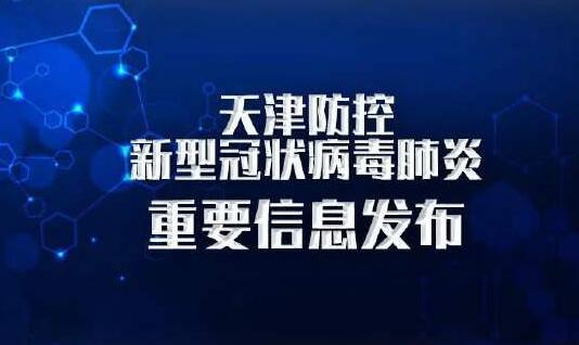 天津新增病例最新消息,天津新增病例是什么原因