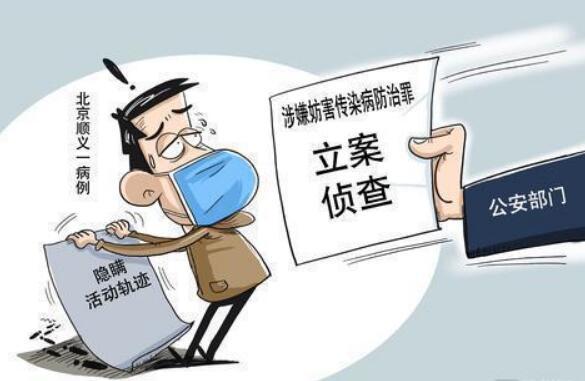北京一确诊病例隐瞒行程被立案侦查